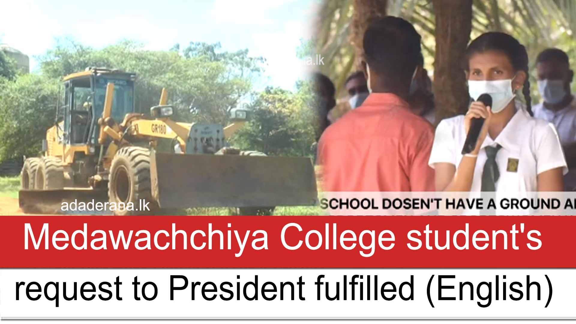 Medawachchiya College student's request to President fulfilled (English)