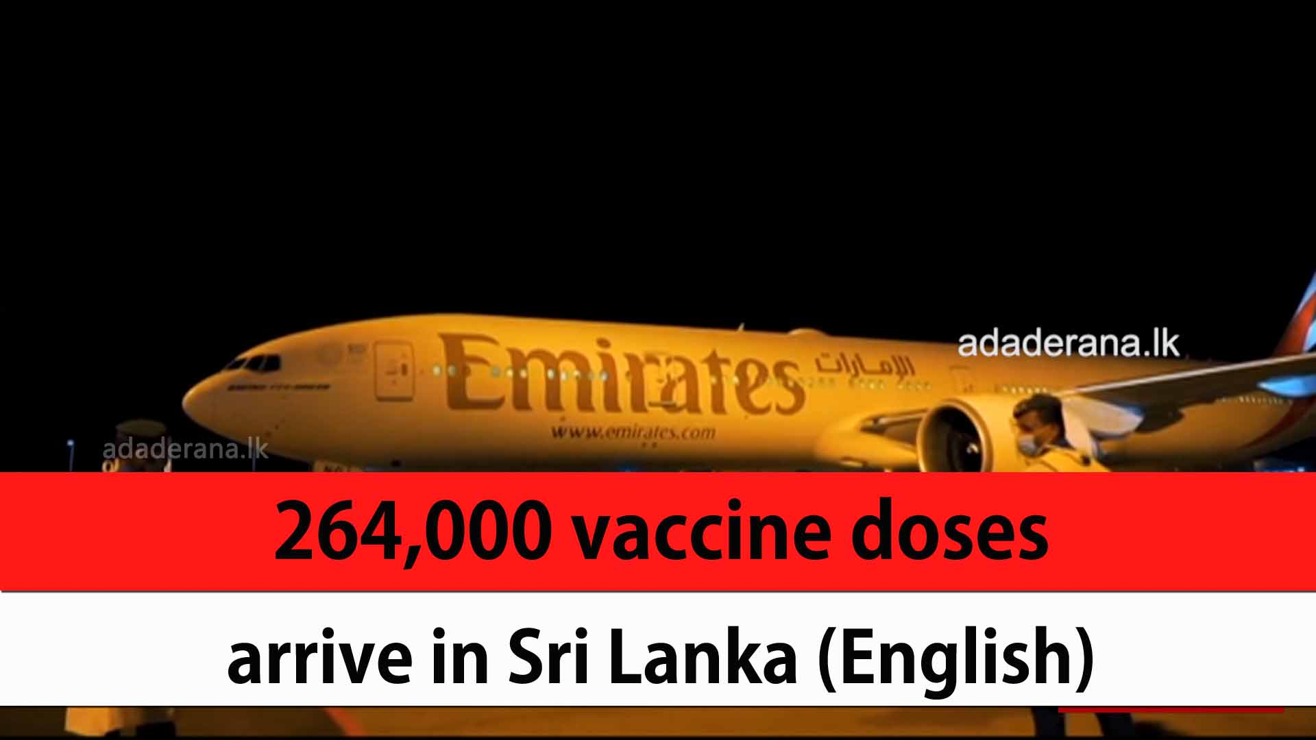 264,000 vaccine doses arrive in Sri Lanka (English)
