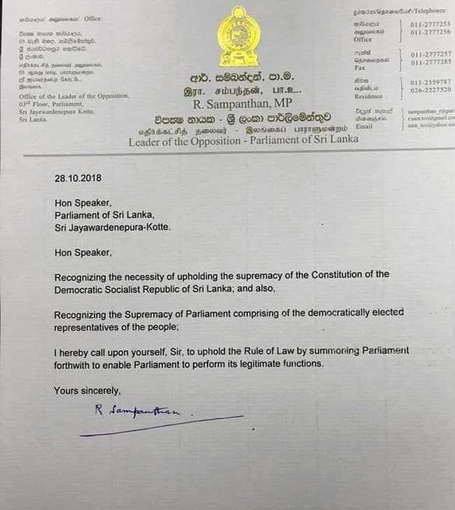 பாராளுமன்றத்தை கூட்டுமாறு எதிர்க்கட்சி தலைவர் கோரிக்கை