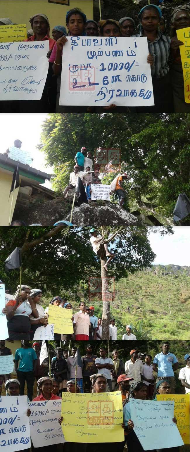 தீபாவளி முற்பணம் 10,000 ரூபாய் வழங்கப்பட வேண்டும் என கோரி ஆர்ப்பாட்டம்
