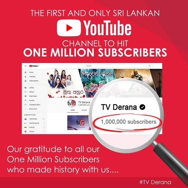 ஒரு மில்லியன் பயனாளிகளை கடந்த இலங்கையின் முதலாவது மற்றும் ஒரேயொரு YouTube Channel
