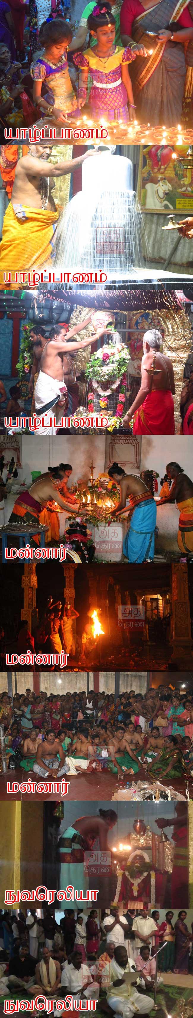 மகா சிவராத்திரி விரதம்