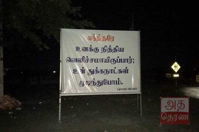 பதாகை ஒன்றால் நல்லூர் - செம்மணிச் சந்தியில் பரபரப்பு