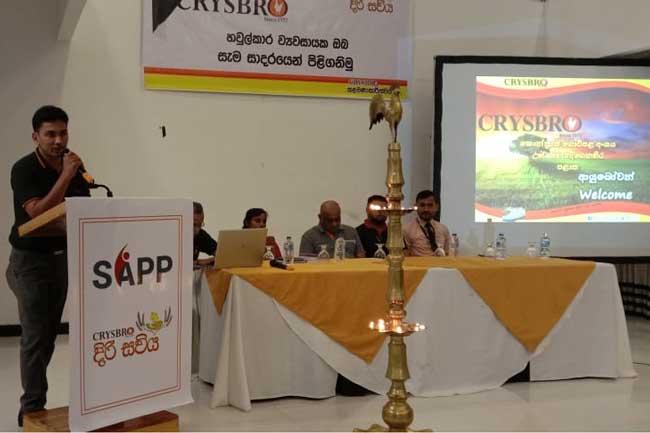 கிரிஸ்ப்ரோ சிறிய கோழிப்பண்ணை உரிமையாளர்களை பலப்படுத்துவதற்காக விவசாய அமைச்சுடன் இணைகிறது