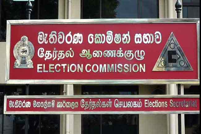 இதுவரை 2620 தேர்தல் முறைப்பாடுகள் பதிவு