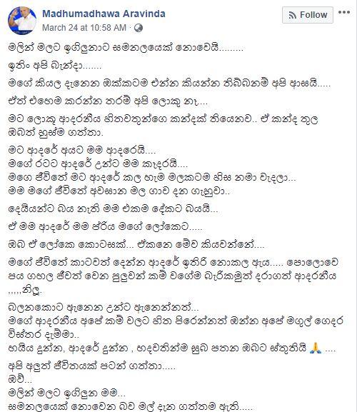 Madhumadhawa Aravinda