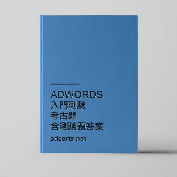 AdWords 入門測驗考古題