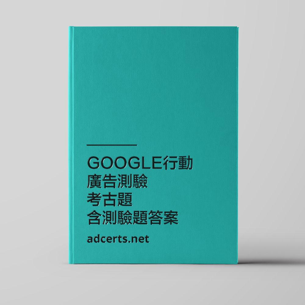 Google 行動廣告考古題