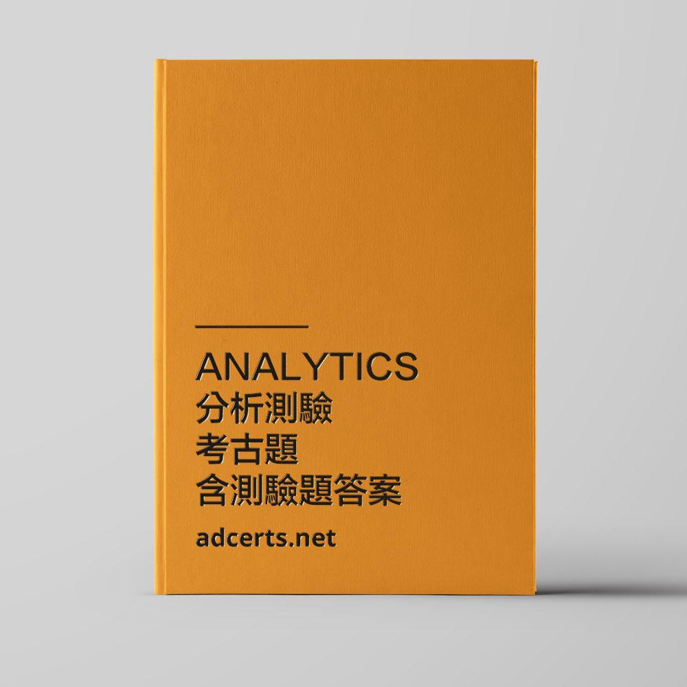 Analytics (分析)考古題