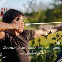 """Стрельба из лука - Тир """"Лучник"""", Archery Kiev"""