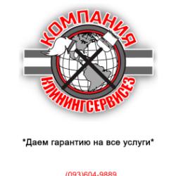 Комплексная уборка Клининг Сервисез в Киеве