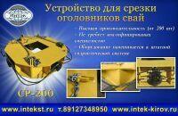 Сваерезка 200х130