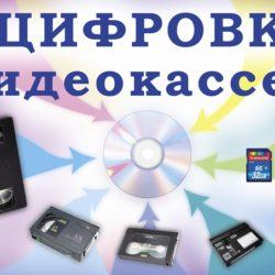 ocifrovka_videokasset