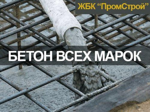 beton_harkov_zbkpromstroi