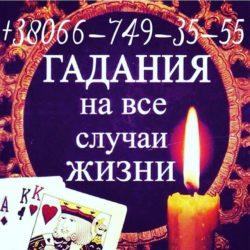 natalya_gadanie_mag_13712801_1234507399893024_995786346_n