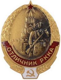 Otlichnik-RKKA-199x260