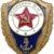 Otlichnik-VMF-202x260