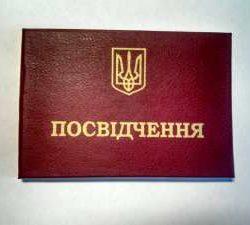 Посвідчення-свідотцтво-свидетельство-удостоверение-киев-img-y201706-s1930902_1