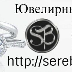 serebro1