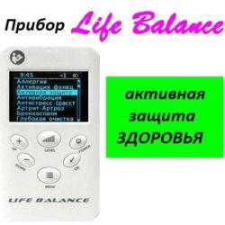 1pribor-LifeВala1nсe-aktivnaya-zashchita