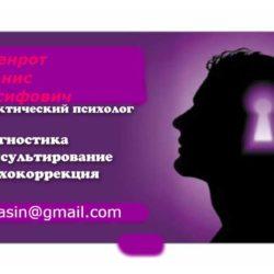 vizitka-psihologa-shablon12
