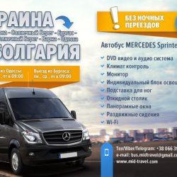 Одесса-Варна-Бургас без ночного переезда