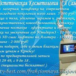 frakcionnaya_8m