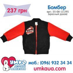 Куртка бомбер для мальчика. Магазин детских товаров Умка