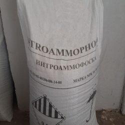 1810004255_kupit-nitroammofosku-azofoska