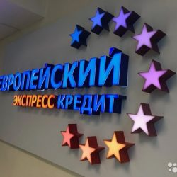 1 evropejskij ekspress kredit