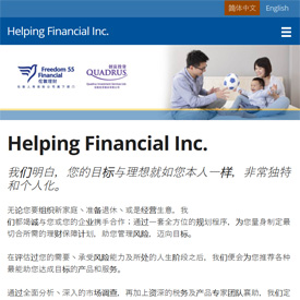 Helping Financial - Toronto ON - Freedom 55 Financial - Chinese Website