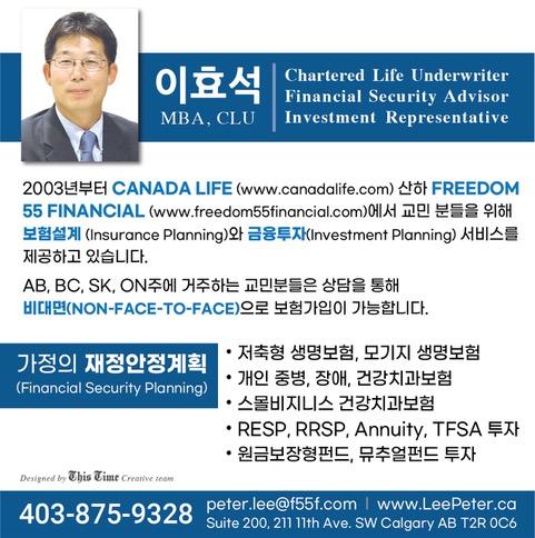 Peter Lee Freedom 55 Financial