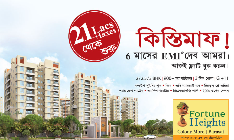Keep Your Trust In The Services of Fortune Realty And Get Your Dream House on Sale In Barasat