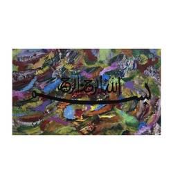 Bismillah Hir Rahman Nir Raheem size - 48x24In - 48x24