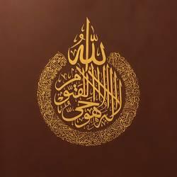 Islamic Calligraphy - Ayatul Kursi size - 48x48In - 48x48