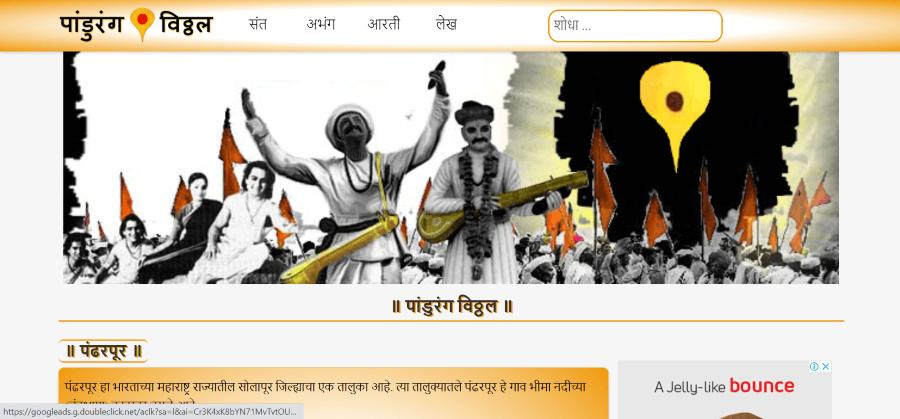 Pandurangvitthal.com