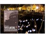 Lantern Decoration with Paper Lanterns  Screening Director Q&A