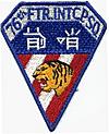 76th Fighter-Interceptor Squadron