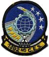 4392nd Civil Engineer Squadron