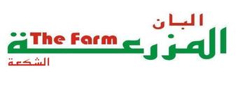 شركة ألبان المزرعة لتصنيع المواد الغذائية