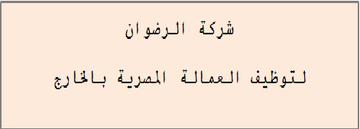 شركة الرضوان لتوظيف العمالة المصرية بالخارج