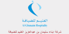 Alghunaim Hospitality