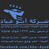 شركة أبو عياد لإلحاق العمالة المصرية بالخارج والداخل