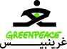 Greenpeace MENA غرينبيس
