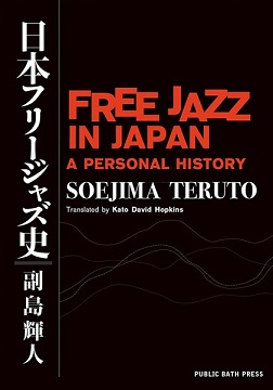 "Read ""Free Jazz In Japan: A Personal History"" reviewed by Ian Patterson"