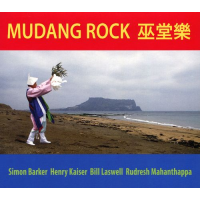 "Read ""Mudang Rock"" reviewed by Claudio Bonomi"