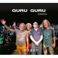 GURU GURU Release Live In China CD & DVD