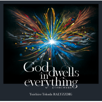 "Read ""God dwells in everything"" reviewed by Karl Ackermann"