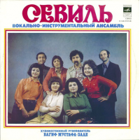 Album Sevil by Vagif Mustafa Zadeh
