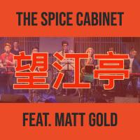 The Spice Cabinet: Wang Jiang Ting